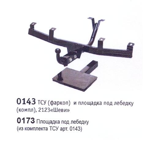 0173-Площадка под лебедку (из комплекта ТСУ арт 0143)