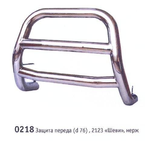 0218-Защита переда (d 76), 2123