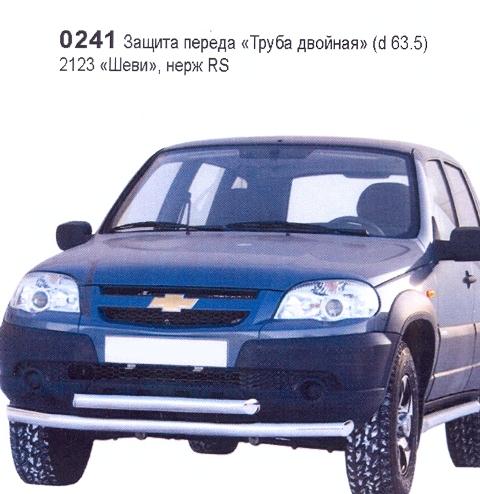 0241-Защита переда