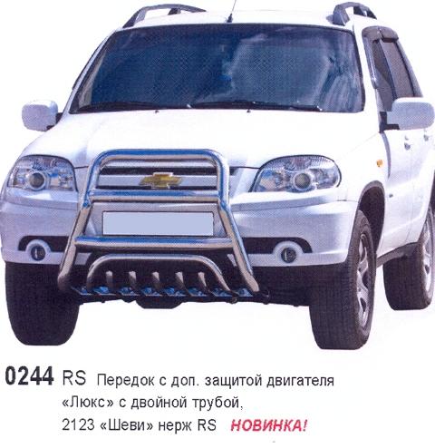 0244-RS Передок с доп. Защитой двигателя