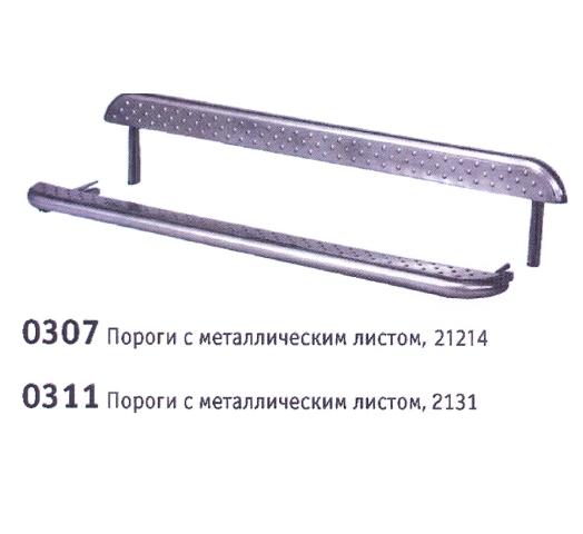 0307-Пороги с металлическим листом, 21214