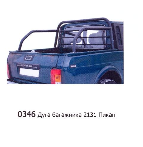 0346-Дуга багажника 2131 Пикап